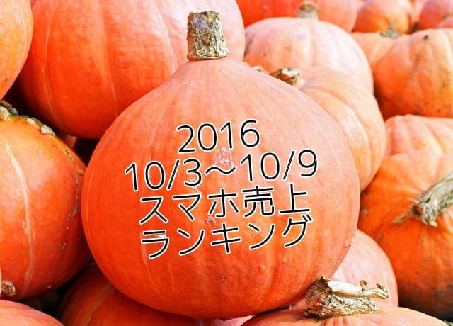 2016/10/3~10/9 スマホ売上ランキング ZenFone3初登場&上位ランクイン!トップ画像