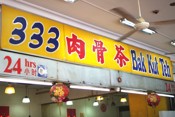 シンガポール・美味しいバクテー