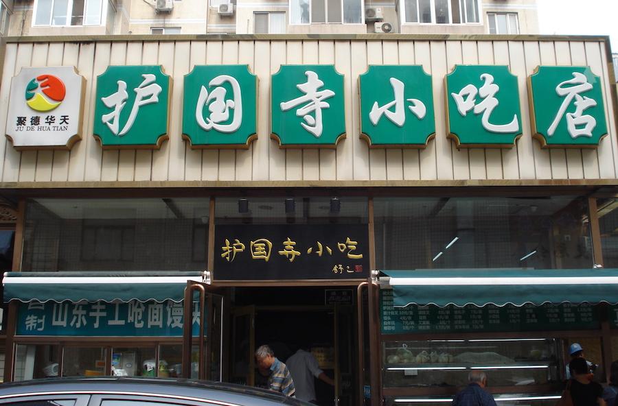 北京の护国寺小吃店