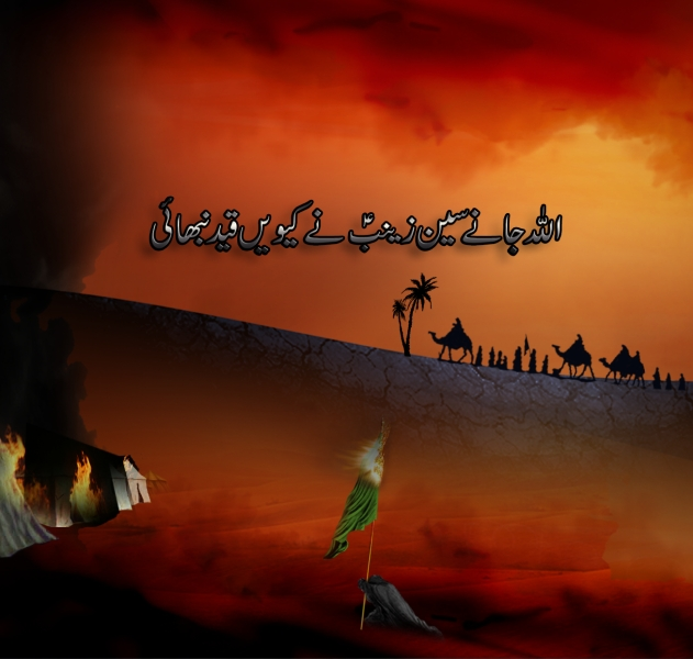 Shia Islamic Wallpapers With Quotes Shia Wallpapers Group 35