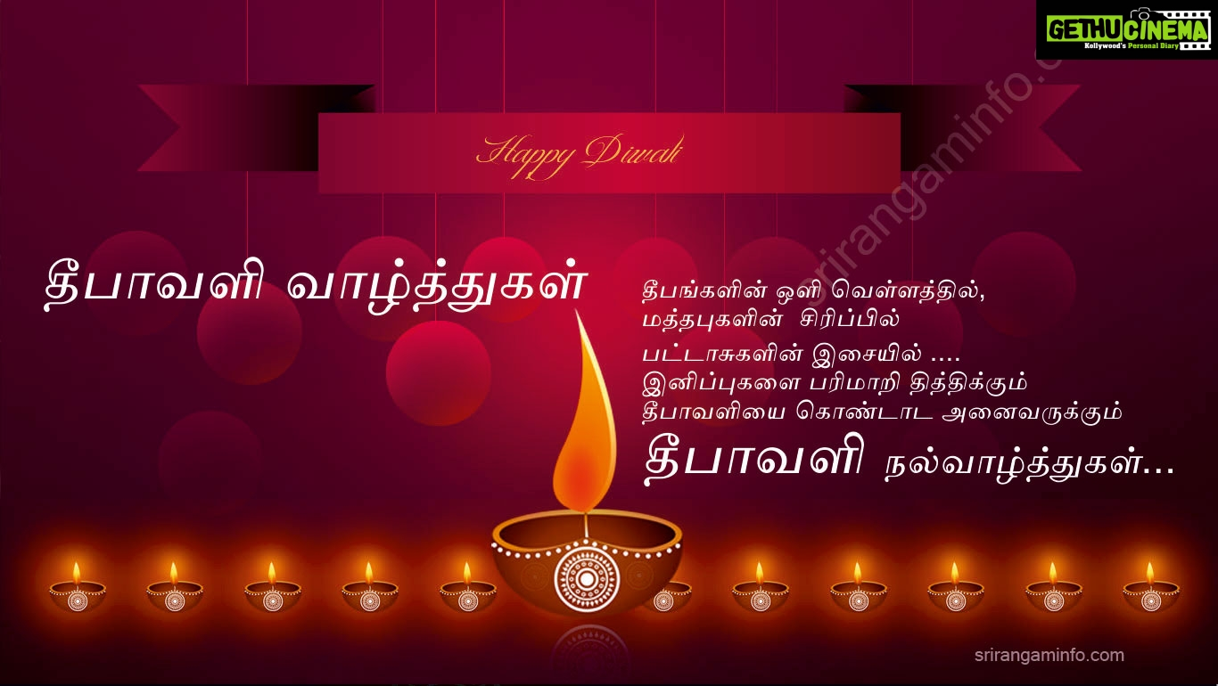 Deepavali Wishes Tamil Happy Diwali Tamil Quotes 1366x770 Download Hd Wallpaper Wallpapertip