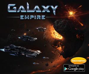 Galaxy Empire космическая стратегия для андроид