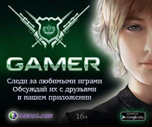Gamer бесплатное приложение для андроид