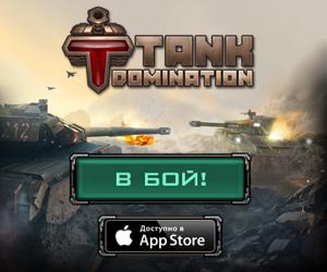 Tank Domination для iPad