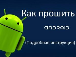 Как прошить Android