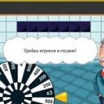 Игра Поле чудес на андроид и Apple
