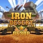 Обзор игры Iron Desert