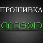 Прошивка андроид: целесообразность, способы и сам процесс