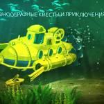 Игра Сокровища подводного мира для Android и Apple