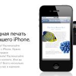 Как печатать документы с iPhone и iPad?