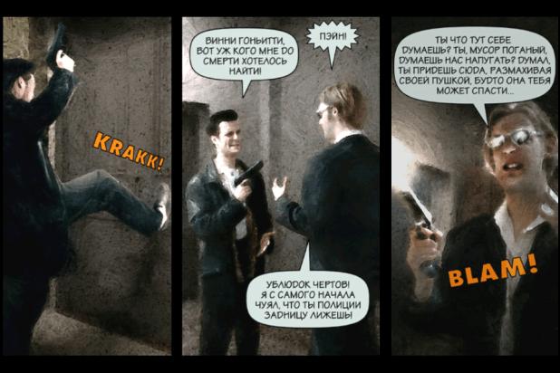 Maks Pejn na android - Hjeppi-jenda ne budet