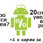Быстро садится батарея на андроиде?