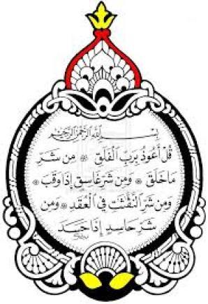 Sura Falaq