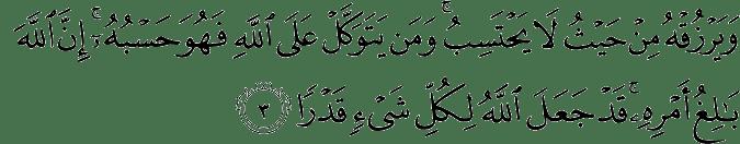 Sura Talaq v 3