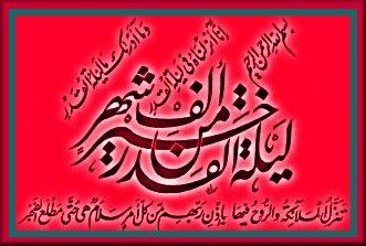 farsisuraqadr