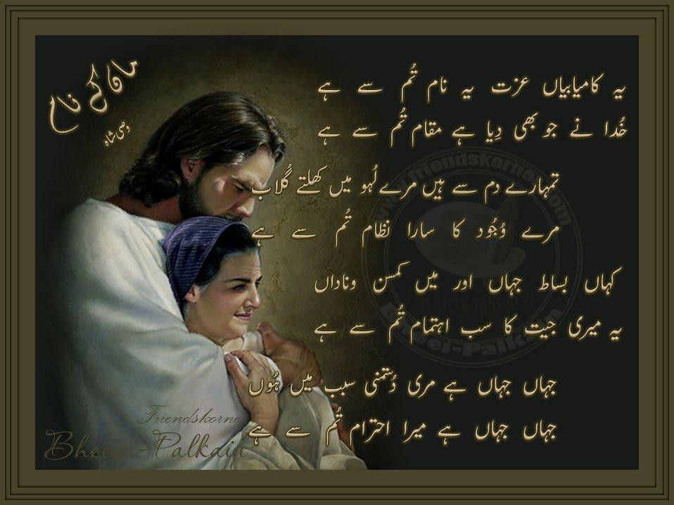 Urdu Love Shayari Wasi Shah Love Urdu Wasi Shah Poetry