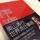 ken okuyama book