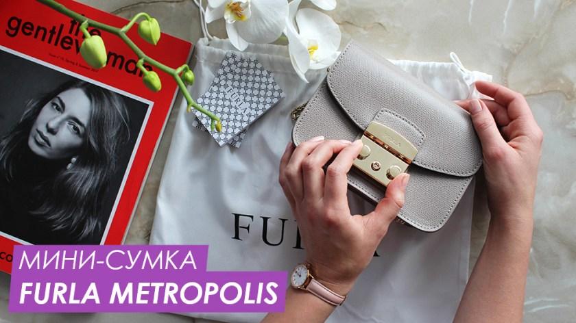 мини-сумка Furla Metropolis