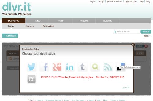 tunblr rss dlvrit setting 500x331 Twitter,Facebookなどに自在にRSSフィードを投稿してくれる「dlvr.it」