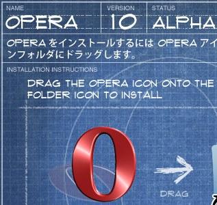 Aparece la primera alpha de Opera 10.60