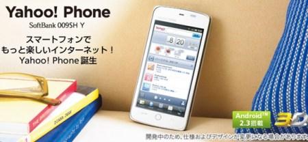 Presentan en Japón un Yahoo! Phone… con Android