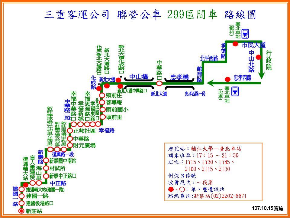 新北市議員蔡淑君全球資訊網 -- 299 輔大-臺北車站(區間)