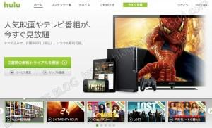 オンライン動画配信サービス「hulu」が月額1000円を切る価格帯に!