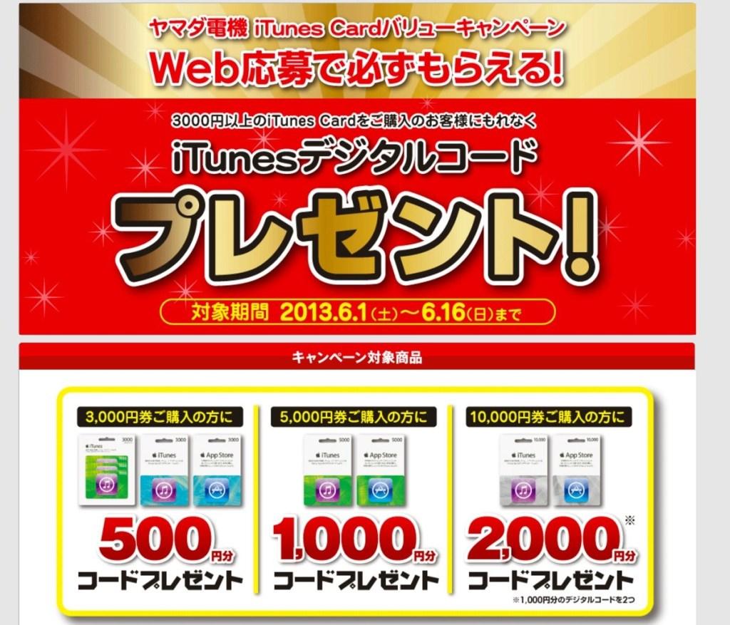 itunes-cardiTunes-Card-キャンペーン.jpg
