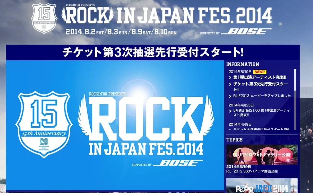 bakumanROCK_IN_JAPAN_FESTIVAL_2014_-_rockin_on_Inc_.png