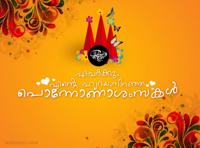 new year wishes in malayalam for friends