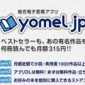 yomel2
