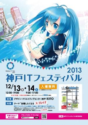 Kobe it festival A4 imamoe small