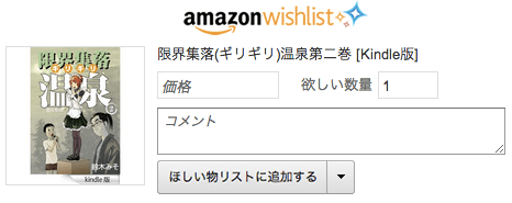 kindle_sale_wishlist02.png