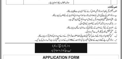 NAB Jobs 2016 Assistant Junior Experts Application Form Download