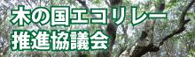 木の国エコリレー推進協議会
