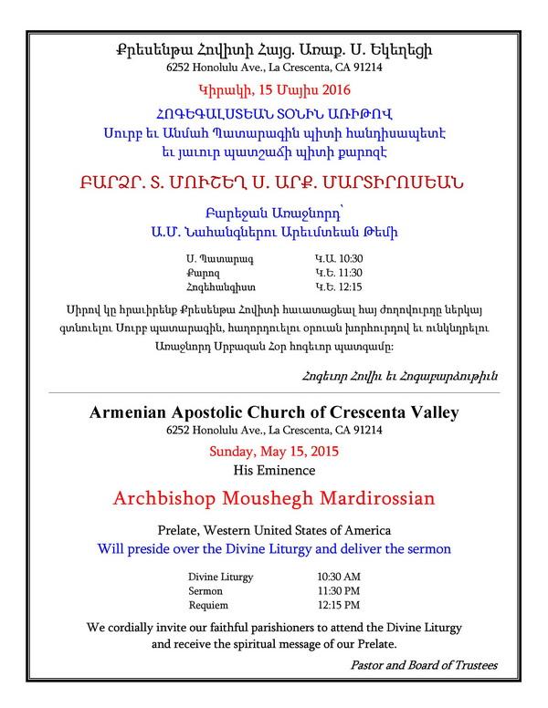 Western Prelacy Calendar Armenian Mesrobian School Pentecost Divine Liturgy 171; Western Prelacy