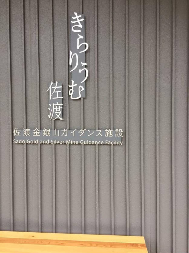 佐渡ツーリング_191122_0056