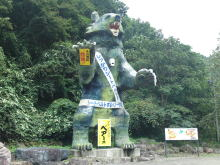 $われらがWFR ★ 早稲田大学山岳サイクリング部動画日記-交通安全祈願熊