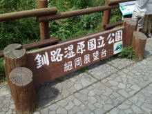$われらがWFR ★ 早稲田大学山岳サイクリング部動画日記-釧路湿原3