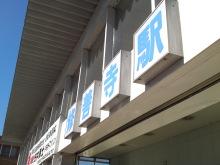 $われらがWFR ★ 早稲田大学山岳サイクリング部動画日記-修善寺駅
