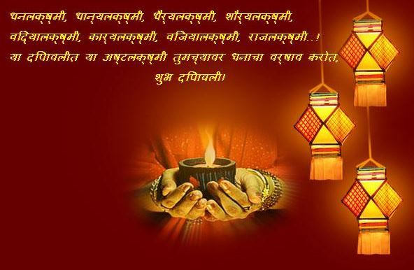 Good Evening Wallpaper With Quotes In Hindi Happy Diwali Wishes Greeting Cards Download Diwali