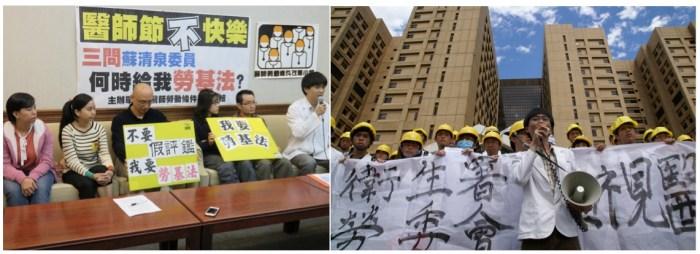 基層醫師訴求應有勞動權益的勞基法保障,但醫師公會(特別是身兼立法委員的理事長蘇清泉)始終不願正視且消極處理