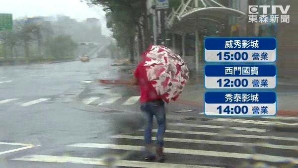 放颱風假真能討好小確幸選民嗎?統計結果顯示:放對假才會