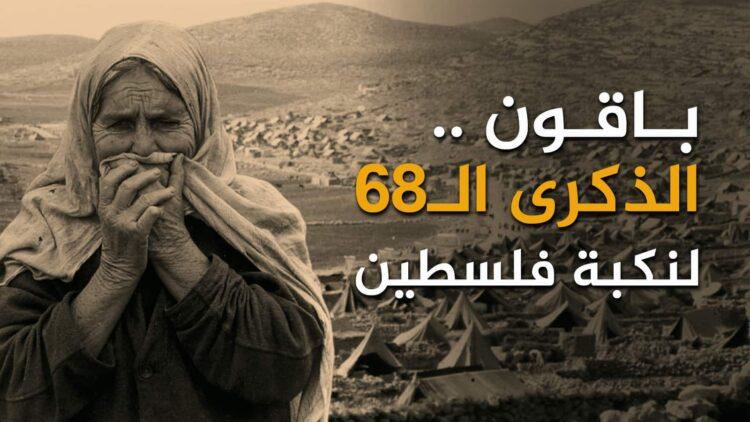 بين النكبة والحاضر/ بقلم: يارا درويش
