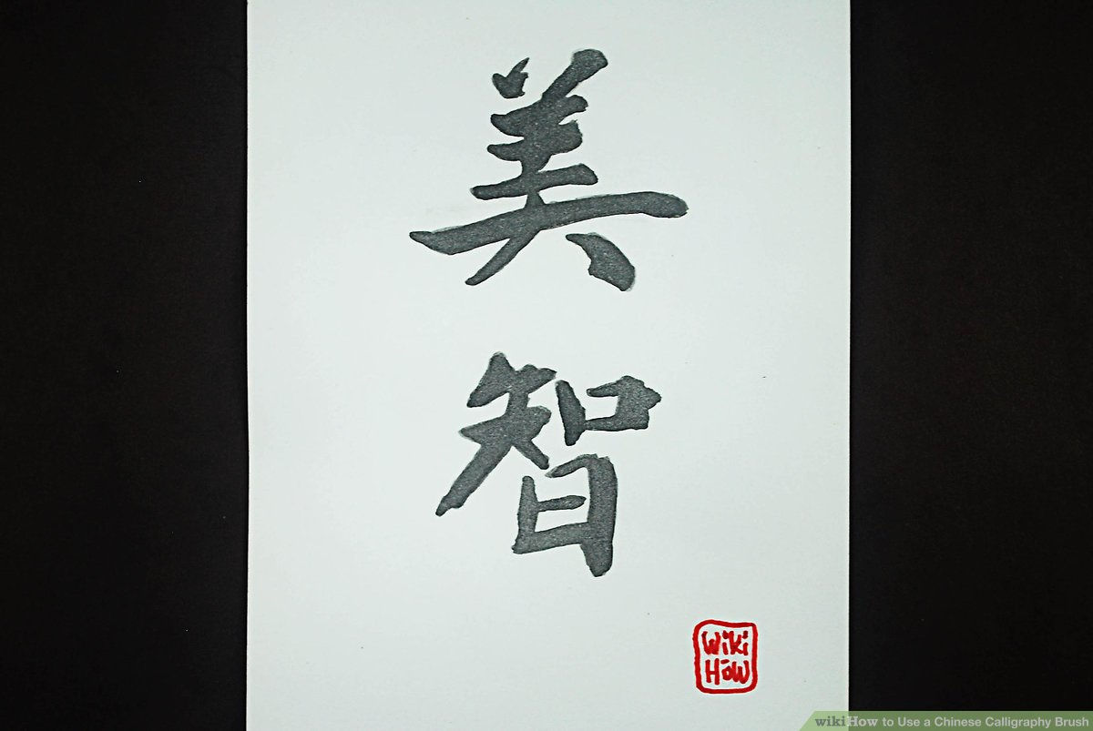Que Es Caligrafia Wikipedia How To Use A Chinese Calligraphy Brush 10 Steps With Pictures
