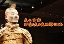 6天5夜走入古都西安旅游攻略!Travel In Xi'An