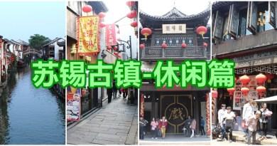 畅游无锡:购物休闲篇 Leisure in WuXi