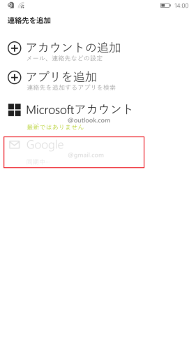 madosma-sync-android-google-contacts11