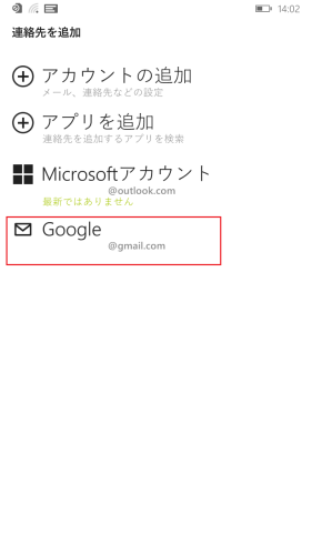 madosma-sync-android-google-contacts12