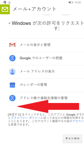 madosma-sync-android-google-contacts9